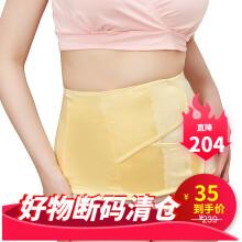 贝莱康 产后收腹带 加强型束缚带产后束腰护腰带夏季薄款月子专用顺产剖腹产 加强型收腹带 L
