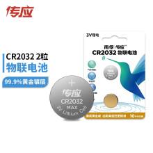 京东超市南孚(NANFU)传应 CR2032纽扣电池2粒 3V锂电池 适用大众奥迪现代等汽车钥匙手表遥控器等