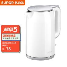 苏泊尔(SUPOR)电水壶 双层防烫烧水壶热水壶 一体无缝内胆电热水壶 SW-17D818  1.7L大容量
