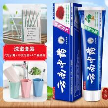 京东极速版:铁群岛 超值洗漱套装 2盒云南中药牙膏+10支马卡龙牙刷+4个洗漱杯