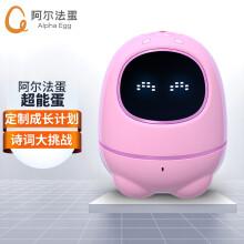 科大讯飞机器人 阿尔法蛋超能蛋智能机器人 儿童早教玩具 国学教育智能对话陪伴机器人 粉色
