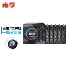 京东超市南孚(NANFU)7号碱性电池30粒 黑标款Blacklabel 新旧不混 适用于电动玩具/鼠标/键盘/体重秤/遥控器等LR03
