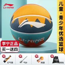 京东超市李宁(LI-NING)篮球成人比赛儿童训练室内外水泥地橡胶耐磨防滑大学生青少年中小学生男女蓝球5号    75.05元