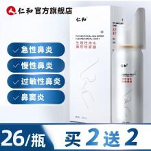 仁和 生理性海盐水鼻腔喷雾 60ML/瓶    28元(需用券)