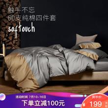 京东超市 时光居品(turqua)四件套纯棉60支全棉贡缎纯色拼色床品套件长绒棉简约床单被套 铂金 四件套床单款1.5m床/被套200*230cm