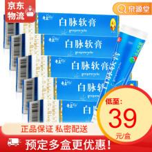奇正 白脉软膏 20g Rx 5盒