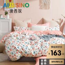 AUSSINO澳西奴-纯棉四件套 全棉床单被罩 四季款床上用品家纺双人单人清新花卉 粉花 粉黛佳人 1.8-2.0米床 4件套-被套220*240cm