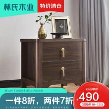 林氏木业新中式床头柜实木框卧室家用小柜子储物收纳床边置物JR1B 【深棕色】JR1B-A床头柜559.21元