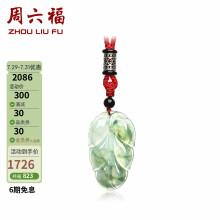 周六福珠宝 翡翠吊坠男女款 叶子玉石吊坠红绳 FC047343 红绳