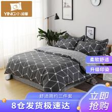 迎馨家纺 全棉单人床上用品三件套 学生宿舍床单被套枕套纯棉斜纹床品套件 单人1.2米床 空间格