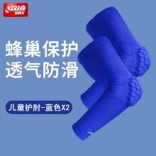 红双喜蜂窝防撞儿童护膝腿护手肘男女透气膝盖防护加长防滑运动护膝护肘 儿童蜂窝护肘-蓝色 6201 L(一对)适合体重35-45斤
