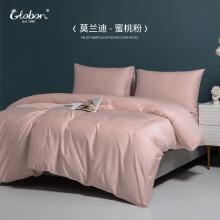 格兰贝恩(Globon)全棉四件套简约纯棉床上用品双人被套200*230cm床单枕套1.5/1.8米 蜜桃粉 200*230cm(1.5/1.8床通用)