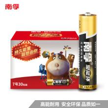 南孚(NANFU)聚能环7号碱性电池30粒 神奇马戏团合作款 适用于玩具/血糖仪/挂钟/鼠标键盘遥控器等 LR03AAA