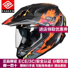 意大利FASEED摩托车头盔男双镜片机车全盔越野盔公路盔拉力盔个性酷四季通用 烈焰/哑黑 XL 适合58-60头围
