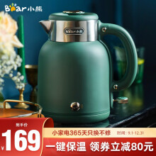 小熊(Bear)烧水壶 电水壶 电热水壶 恒温水壶 开水壶保温 304不锈钢双层防烫 ZDH-C15C1 1.5L 热水壶