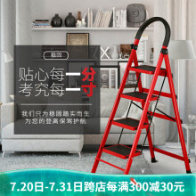 密林家用梯子折叠梯子碳钢梯子四五步踏板梯人字梯加宽加厚钢管移动梯子 加厚四步梯【红色】