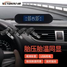 伟力通(Victon)汽车胎压监测高精准度彩屏外置内置车轮胎监测器TPMS X3 X3内置【充电款】