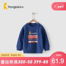 童泰秋季婴儿衣服1-4岁男女宝宝休闲外出加里卫衣 蓝色 100cm