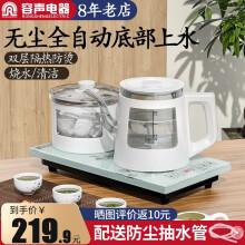 容声 电水壶全自动上水电热水壶玻璃烧水茶具功夫茶台烧水器电茶炉烧水清洁茶具套装