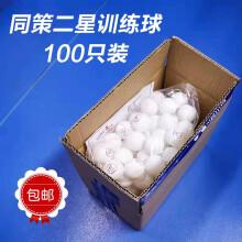 同策二星两星训练球乒乓球100只装发球机专用多球40+塑料球新材料球 100个装