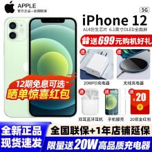 【领券再减50】Apple苹果12 手机 iphone12 5G全网通 12期免息可选 双卡双待 绿色 全网通 128GB6789元
