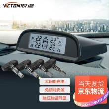 伟力通(Victon)胎压监测 内置 太阳能无线 胎压胎温同显 T6 黑色