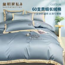 皇朝家私 长绒棉四件套纯棉  60支贡缎刺绣纯色酒店床上四件套全棉床单被套 高级灰 1.5/1.8米床通用 北欧-黛蓝