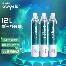 德国欧格斯 owgels YL-1000ML氧气瓶氧气袋瓶罐装 青少年老年儿童孕妇氧气高原成人氧气瓶便携式制氧机