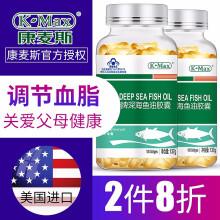 【美国原装进口】康麦斯深海鱼油卵磷脂软胶囊DHA辅助降血脂鱼肝油成人中老年人 【鱼油100粒两瓶装】