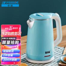 京东超市半球(Peskoe)电水壶 304不锈钢电热水壶 2升大容量 双层防烫烧水壶K620-B 蓝色