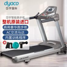 岱宇(DYACO)ST830AP跑步机家用商用大型原装进口健身房训练器材