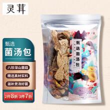灵茸 炖汤料包煲鸡汤滋补菌汤包80g 拍3件 49.40元(需用券,合16.47元/件)