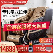 美国西屋 3D按摩椅S400家用按摩椅电动老人全身自动多功能零重力揉捏智能型沙发SL导轨 咖啡棕