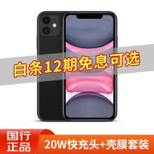 Apple 苹果 iPhone 11(A2223)【苹果12期免息可选】国行全新正品手机 黑色 全网通128GB4579元