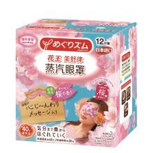 花王(KAO)美舒律蒸汽眼罩/热敷贴12片装(樱花香型)推荐长时间用眼使用 护眼 眼部按摩(日本进口)
