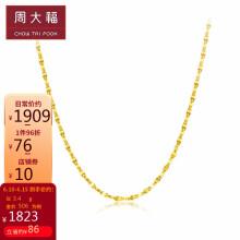周大福 好礼 花片链 足金黄金项链/素链 EOF30 188 40cm 约3.2g EOF30 工费188 45cm 约3.4g