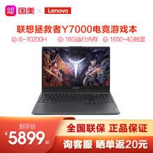 联想(Lenovo)拯救者Y7000电竞游戏本2020版高色域吃鸡学生笔记本电脑i5-10200H 旗舰:16G内存 512G固态 GTX1650 4G独立显卡 曜石黑 Win10H5499元
