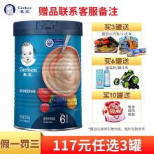 雀巢嘉宝罐装婴儿米粉宝宝辅食儿童营养米糊米粉麦粉250g 2段缤纷水果250g