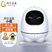 科大讯飞早教机 阿尔法蛋小蛋智能机器人 儿童玩具早教机器人故事机TYS1 白色