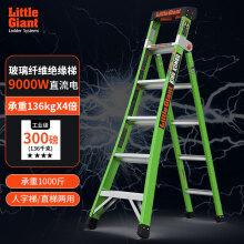 雷都捷特 LittleGiant 梯子家用多功能折叠人字梯直梯玻璃钢绝缘电工用工程梯六步13610