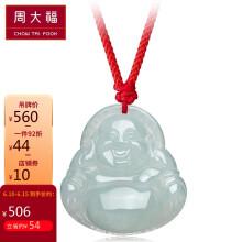 周大福(CHOW TAI FOOK)笑面佛公 翡翠玉吊坠 K63758 560