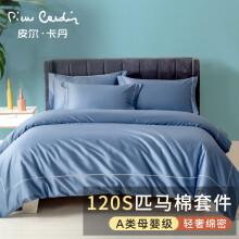 京东超市皮尔卡丹 A类120支阿瓦提匹马棉四件套纯棉 全棉贡缎酒店套件床上用品床单被套 1.5/1.8米床通用 琉璃蓝