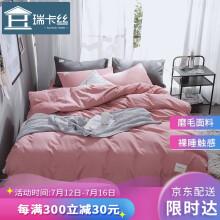 京东超市 瑞卡丝 四件套纯棉床上用品床单枕套全棉斜纹套件1.5/1.8米床被套200*230cm 藕粉