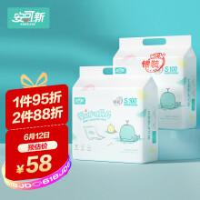 京东超市安可新 婴儿隔尿垫【200片装】一次性隔尿垫尿片新生儿护理垫 宝宝纸尿垫防水床单