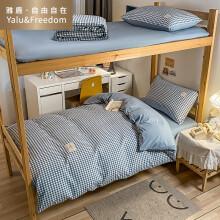京东超市雅鹿・自由自在 三件套套件 家纺床上用品单人学生宿舍3件套装被套被罩150*200cm床单枕套 1.2/1.5米床 布丁蓝