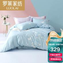 京东超市 罗莱家纺 LUOLAI 四件套床品套件床上家纺全棉斜纹纯棉床单被套 梦幻樱色*蓝绿色 1.5米床 200*230cm