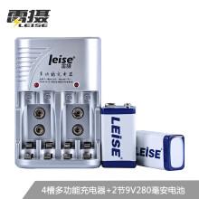 雷摄(LEISE)802多功能充电套装(配2节280毫安9V充电电池+四槽多功能充电器)适用:万用表/玩具遥控器