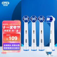 京东超市欧乐B电动牙刷头 成人精准清洁型4支装 EB20-4 适配成人2D/3D全部型号小圆头牙刷【不适用iO系列】