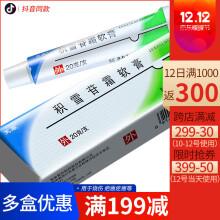 芙原 积雪苷霜软膏 2.5%*20g*1支/盒 用于烧伤 疤痕 疙瘩 标准装