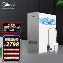 美的( Midea)京品智能家电初见白泽800G智能升级版 净水器 厨下式家用RO反渗透 以旧换新 MRO1785D-800G